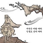 "Laozi's 'Untouched Nature (無爲自然的)"" Solution to Healthy Mind and Soul 2 <강원대, 윤금자 교수>"
