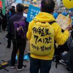 Post-Park Arrest Protest Meet at Gwanghwamun with 7 Demands to End Injustice