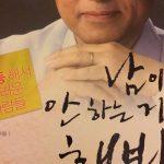 """""""Do What Others Don't """" By Jong-Joon Chun, Esq<남이 안 하는 거 해봐> ~~ 전종준 워싱턴로펌 대표 변호사의 신간 소개"""