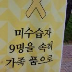 3rd Anniversary of Sewol: Truth Will Never Sink <김광식 교수의 현장 르뽀>