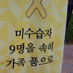 3rd Anniversary of Sewol: Truth Will Never Sink <김광식 교수의 현장 르뽀>