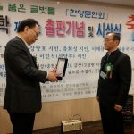 The Hanyang Writers Association Hosts The 3rd Edition Publish and Writers Award ceremony