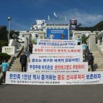Unfair Legoland Project: Archaeological Site to be Destroyed to create Profit-less Park in Gangwon Province