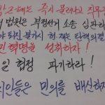 JungWon, The Buddhist Priest of Korea, Rest in Peace…정원 스님, 어두운 세상을 밝히는 불빛 영면하다