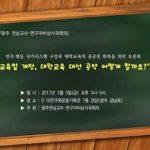 College Professors Demand Education Reform in S.Korea