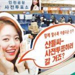 Fake News Effect & The Presidential Election in Korea <김광식 교수의 현장 르포>