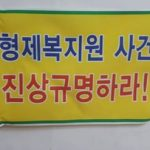 Modern Internment Camp: Brothers' Welfare Center and the Silent Victims 2<형제 복지원 사건의 진상을 밝히라!>