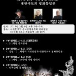From 3.1 Independence Movement, 5.18 Gwangju Democratic Movement, to Candlelight Protest: How People Shape Korea