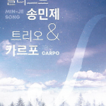 One Winter Afternoon's Concert Brings Tranquil Moment to Children and Adults/이선훈 박사