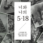 Evidence of the Order against Gwangju Massacre Surfaces